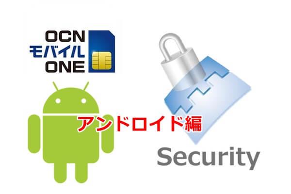 OCNモバイルONEとセキュリティ(アンドロイド)