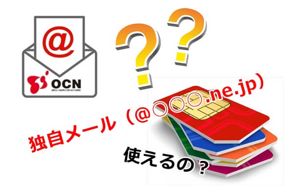 OCNモバイルONEと独自メール