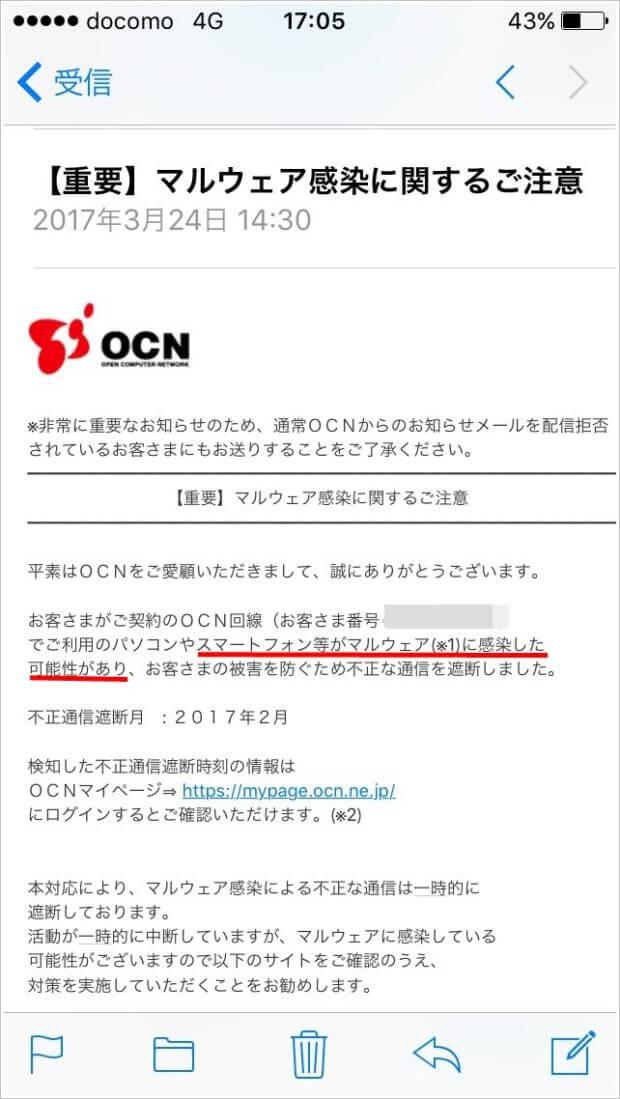 OCNモバイルONEからのマルウェア注意メール