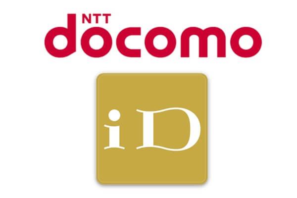 ドコモID