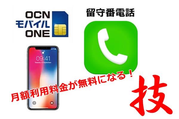 あOCNモバイルONEの留守番電話設定が無料