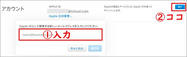 アップルIDの変更手順4