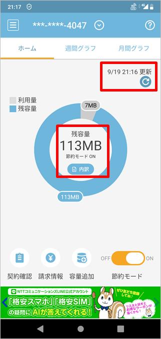OCNアプリの画面(節約モードONの検証結果)