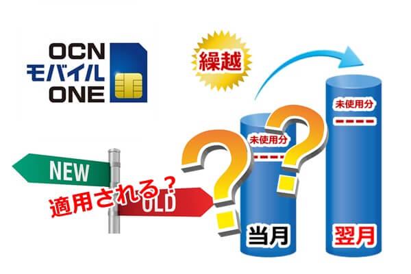 OCNモバイルONEのコース変更と繰越データ通信容量