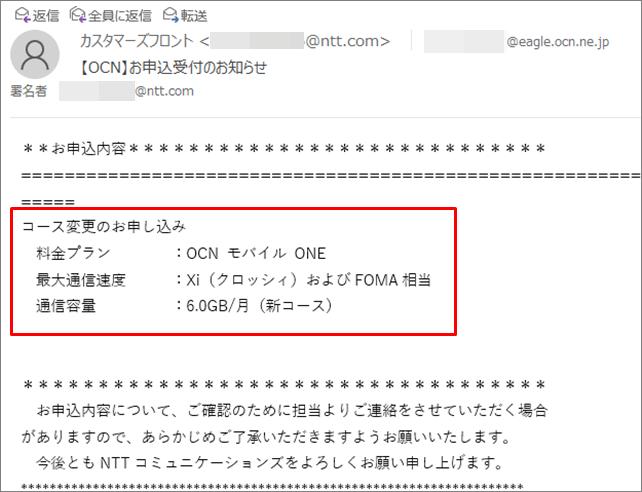 コース変更した時のOCNモバイルONEからのメール