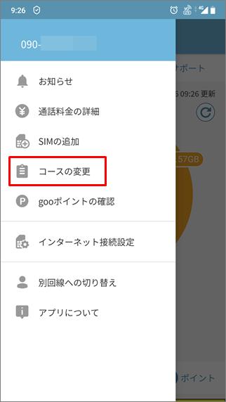 OCNモバイルONEアプリからコース変更2