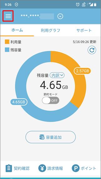 OCNモバイルONEアプリの設定ボタン