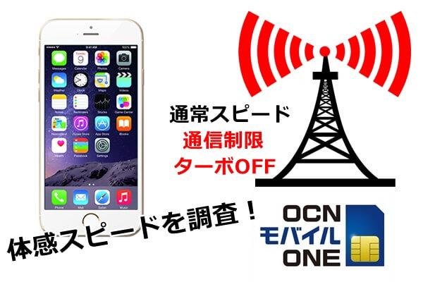 OCNモバイルONEと3つの通信