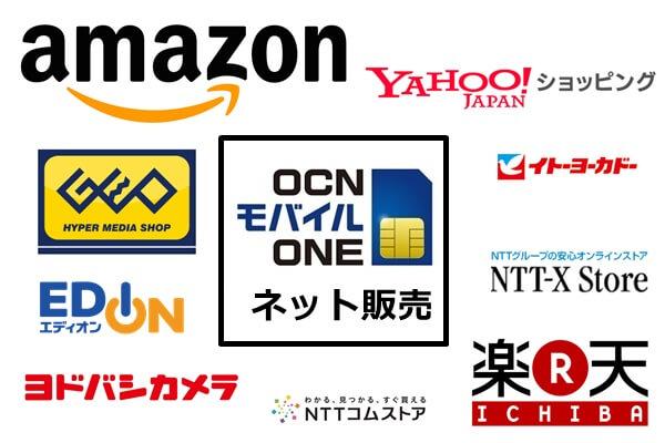OCNモバイルONEを販売しているネット店舗