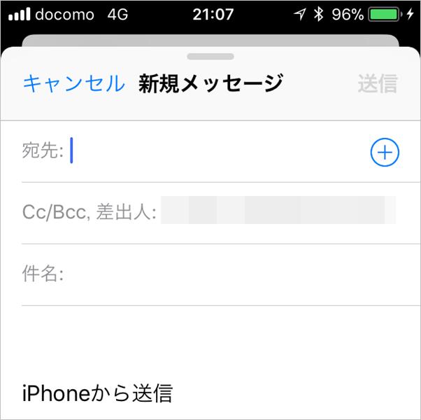 メール画面