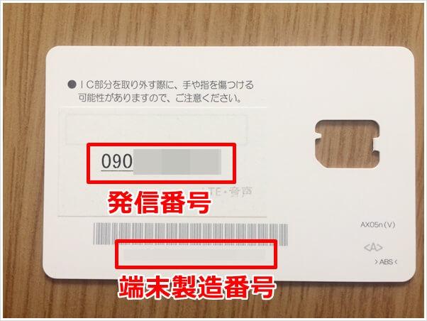 OCNモバイルONEの発信番号と端末製造番号が記載されてたカード
