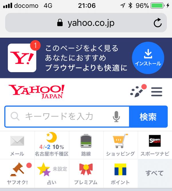 YAHOOページ