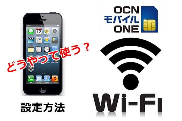 OCNモバイルONEとWiFi