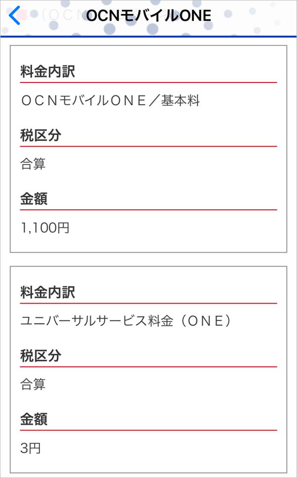 Ocn モバイル one 料金
