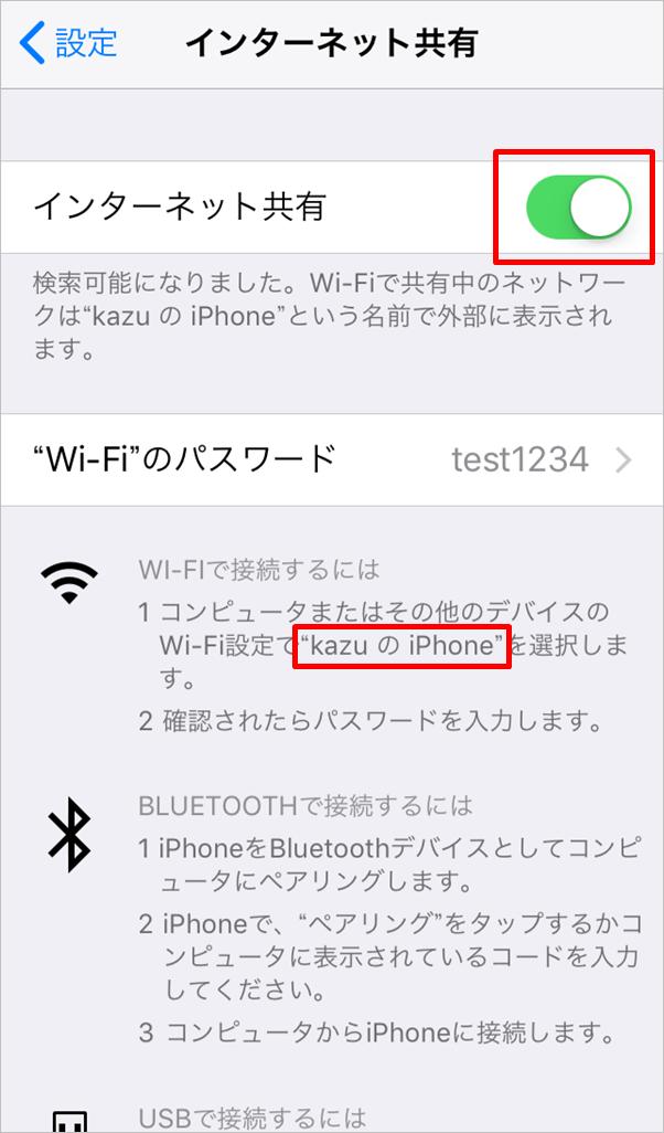 OCNモバイルONEを使ったiPhoneのデザリング設定2