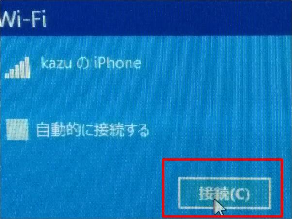 OCNモバイルONEを使ったiPhoneのデザリング検証画面2