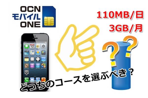 OCNモバイルONEの110MBと3GBコース