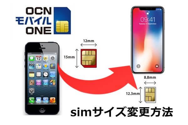 OCNモバイルONEとsimサイズ変更