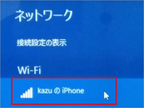 OCNモバイルONEを使ったiPhoneのデザリング検証画面1