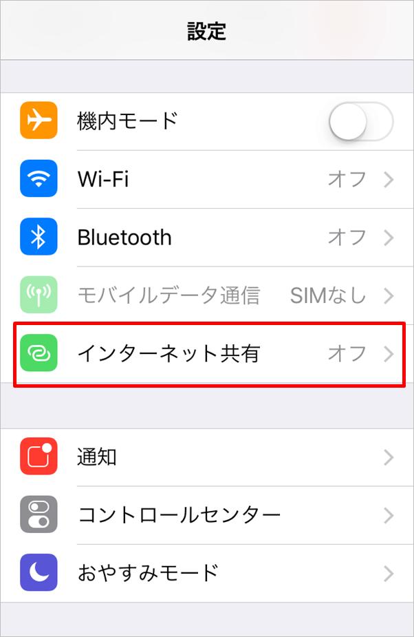 OCNモバイルONEを使ったiPhoneのデザリング設定1