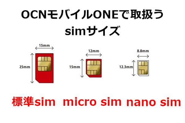 OCNモバイルONEで取扱うsimの種類