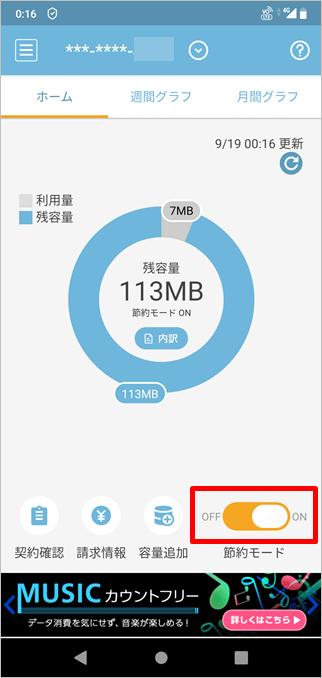 OCNアプリの画面(節約モードON)