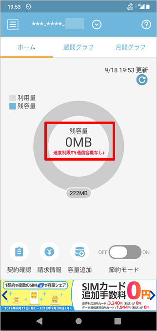 OCNアプリの画面(速度制限中)