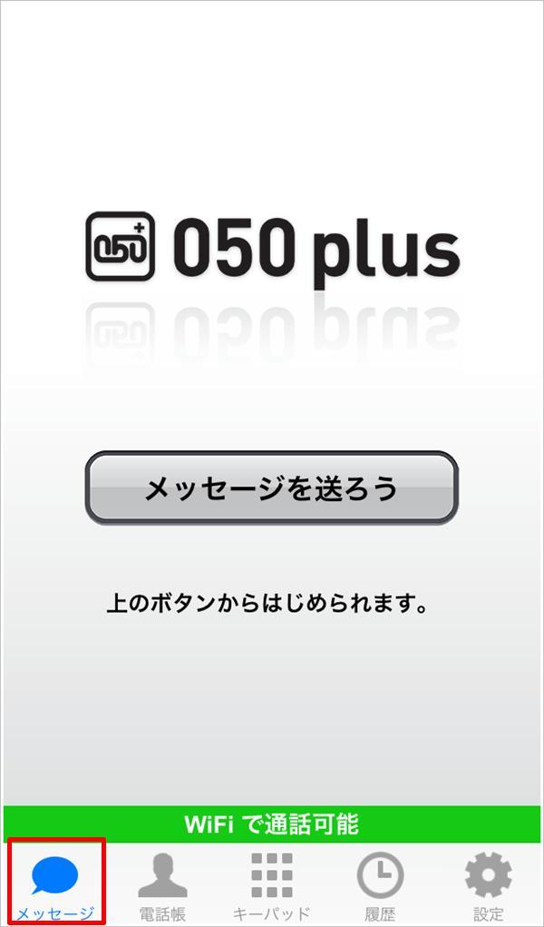 050plusのメッセージ画面
