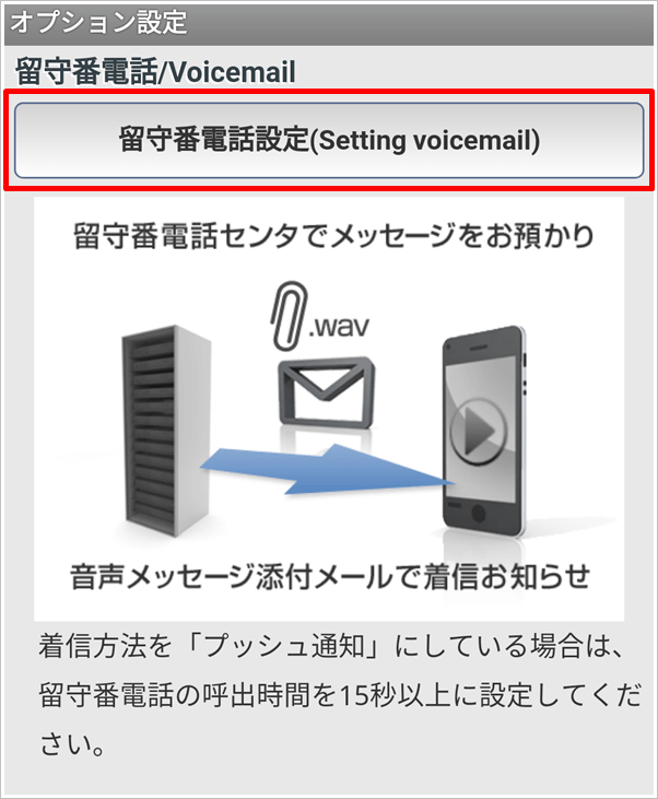 050plusアプリの留守番電話設定画面3