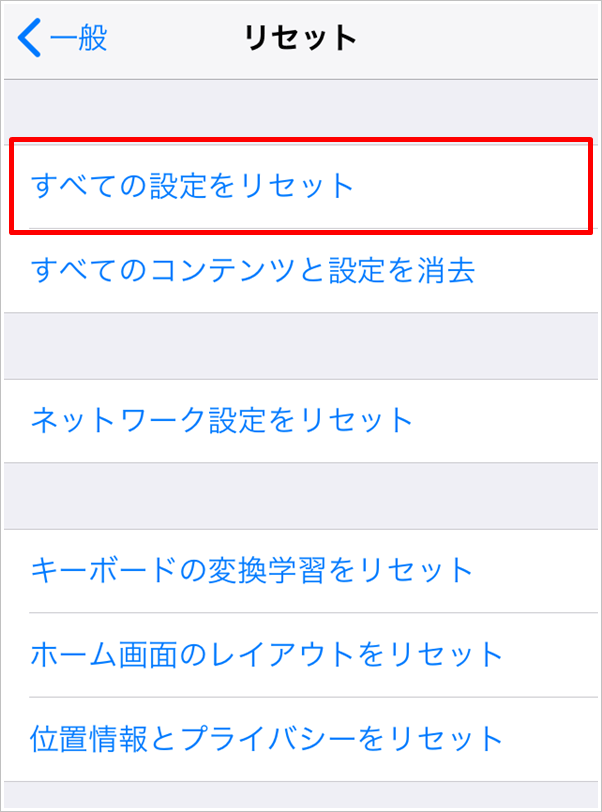 iCloudを使ったiPhoneのバックアップ手順3