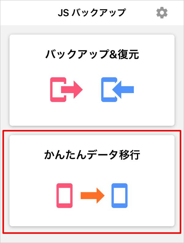 JSバックアップを使ったデータ移動のやり方2