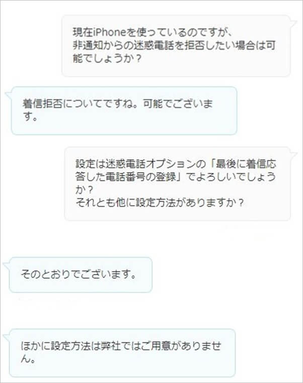 非通知設定についてOCNモバイルONEにお問い合わせした内容