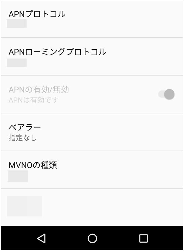 Androidのデータ通信設定の手順8
