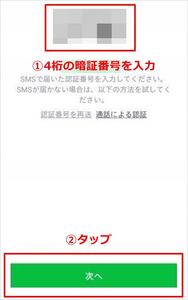 LINEアカウント引き継ぎの設定方法6