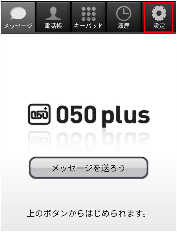 050plusアプリのメイン画面