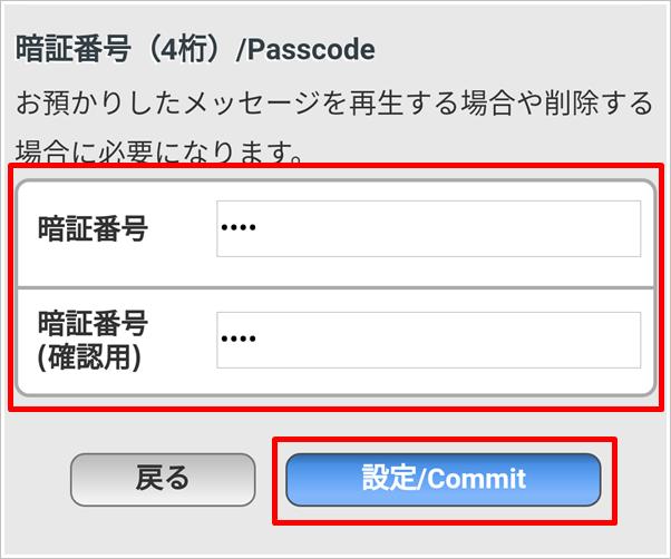 050plusアプリの留守番電話設定画面6