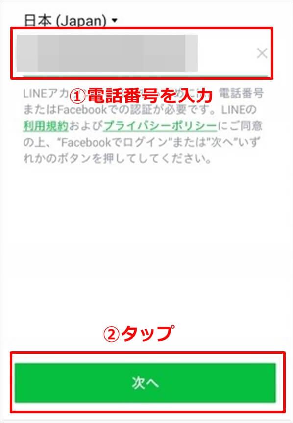 LINEアカウント引き継ぎの設定方法5