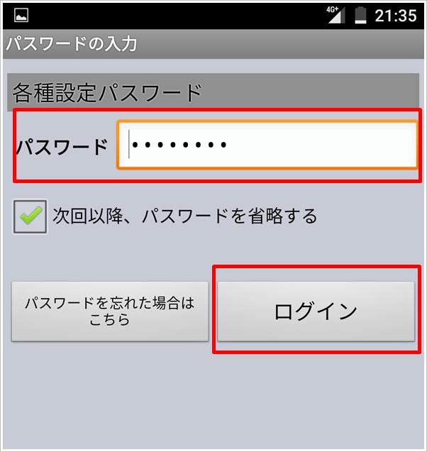 050plusアプリの留守番電話設定画面1