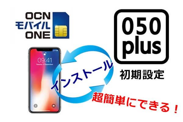 OCNモバイルONEと050plusアプリ