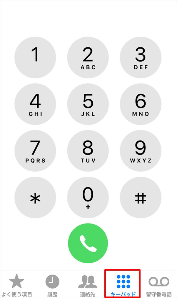 電話アプリのキーパッド