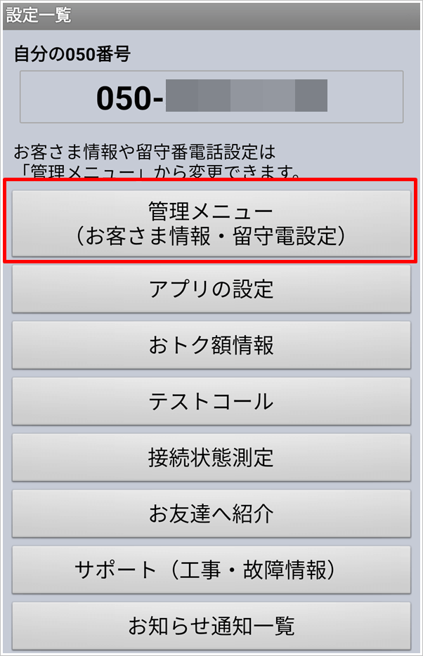 050plusアプリの留守番電話設定画面