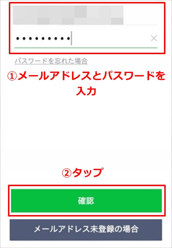 LINEアカウント引き継ぎの設定方法4