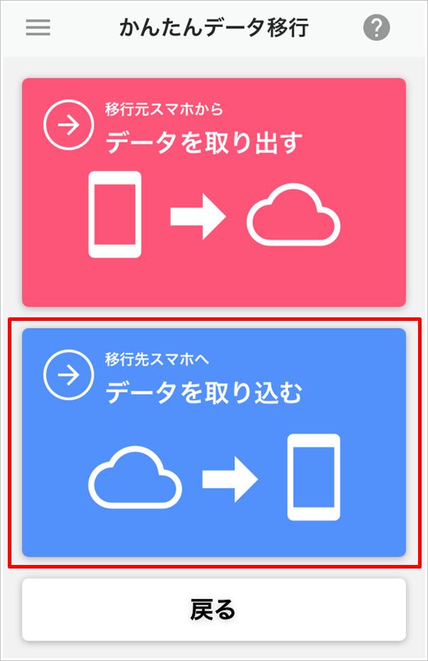 JSバックアップを使ったデータ移動のやり方8