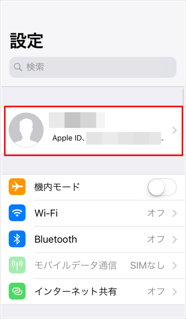 iCloudを使ったiPhoneからのデータ移動手順1