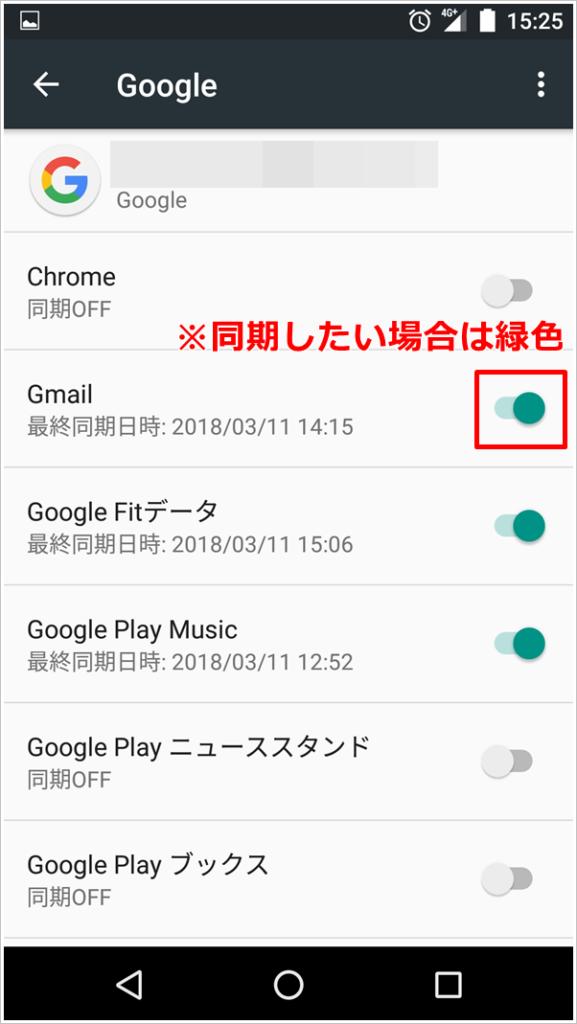 Android側の連絡先の設定方法4