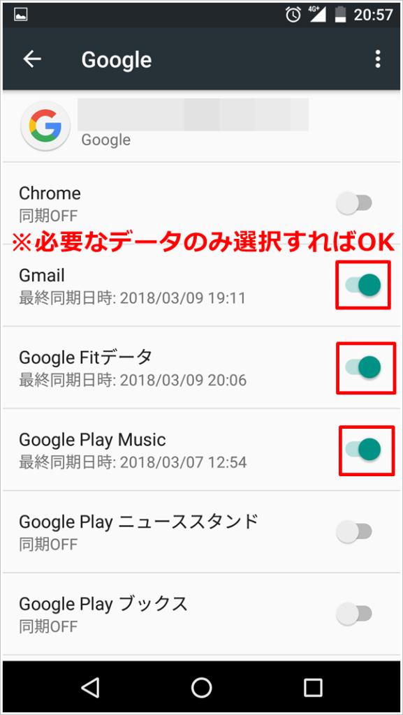 AndroidのデータをGoogleアカウント同期からの設定方法3