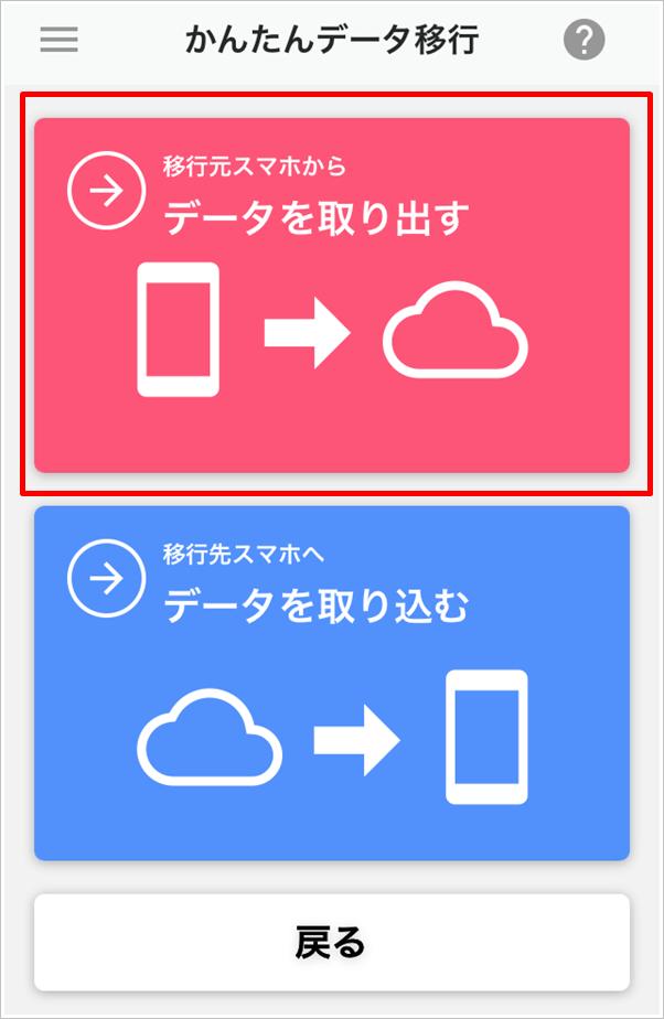 JSバックアップを使ったデータ移動のやり方3