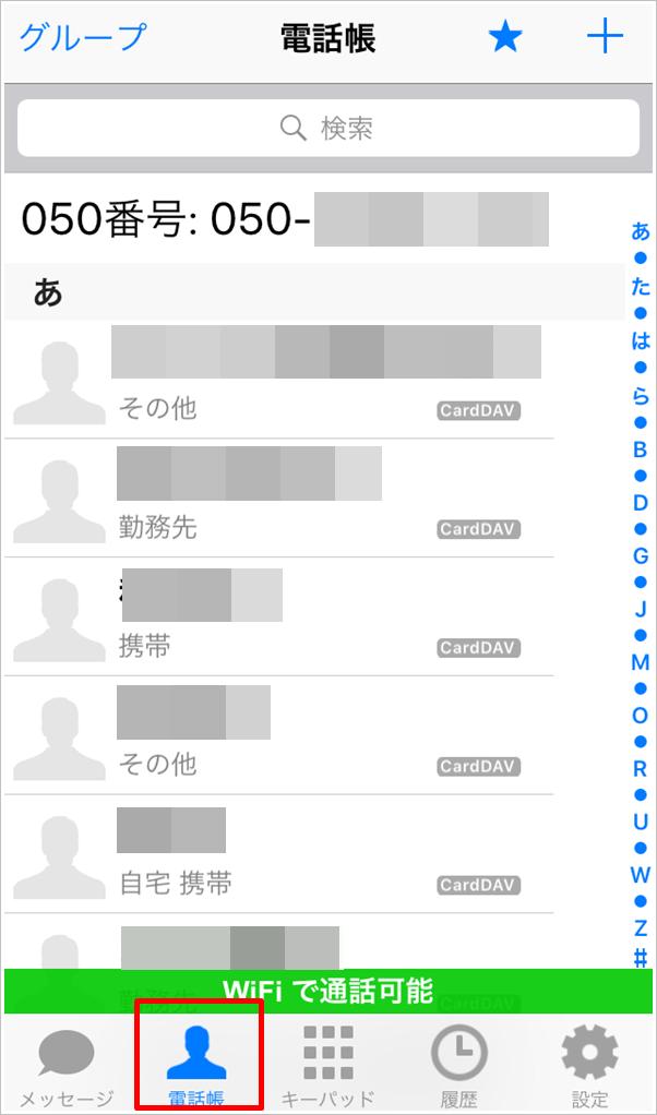 050plusの電話帳画面