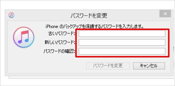 iTuneバックアップパスワードを変更しい場合