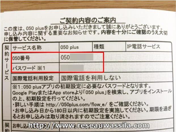 050plusの番号とパスワードが記載されてハガキ